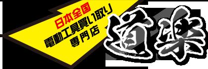 日本全国電動工具買い取り専門店