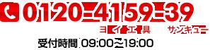 0120-4159-39 受付時間 09:00~19:00